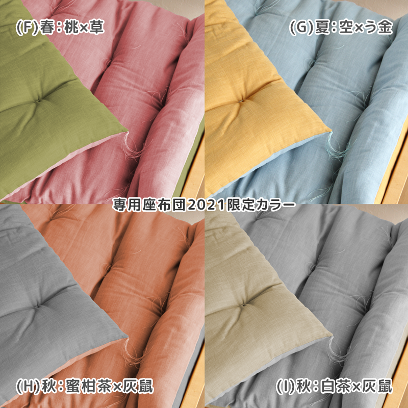 Nap sofa (set of body + exclusive cushion)