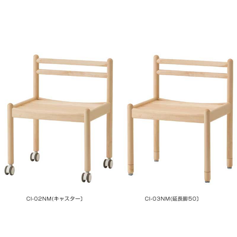 coitti chair (caster / extension leg 50)