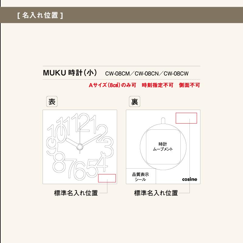 MUKU watch (small)