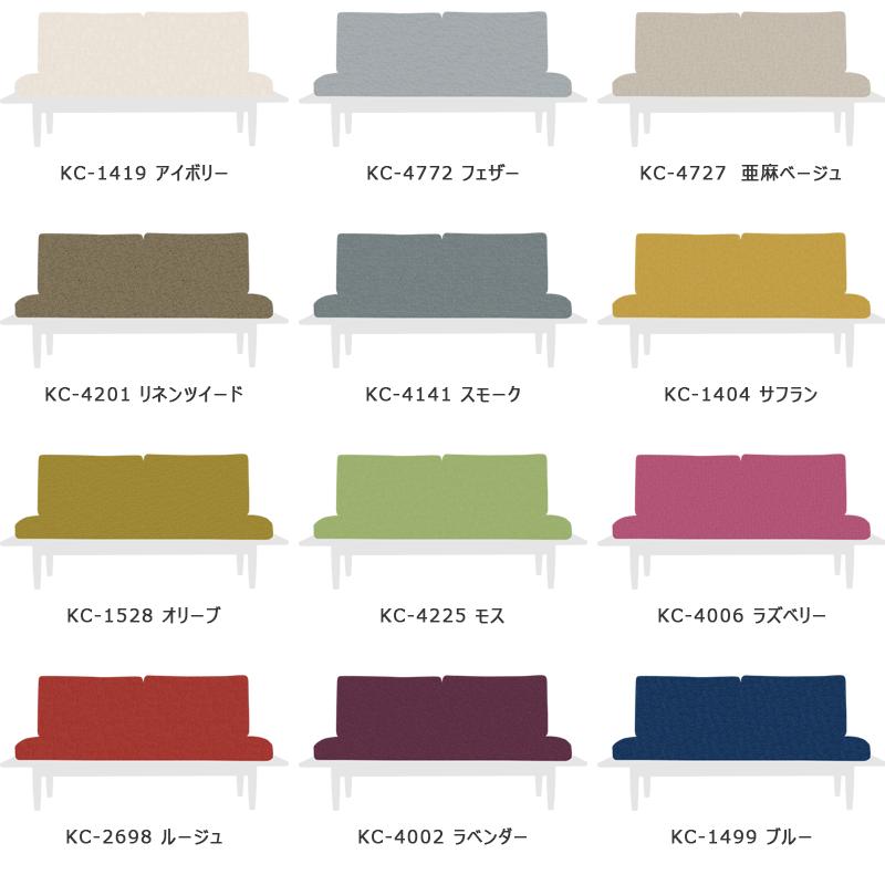 Cover for exclusive use of platform sofa [Complete set / Zhangji MJ / KC / TU]