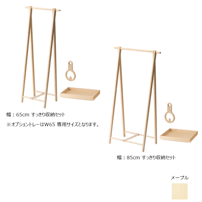 [Limited] Dress rack W65 / 85 Clean storage set