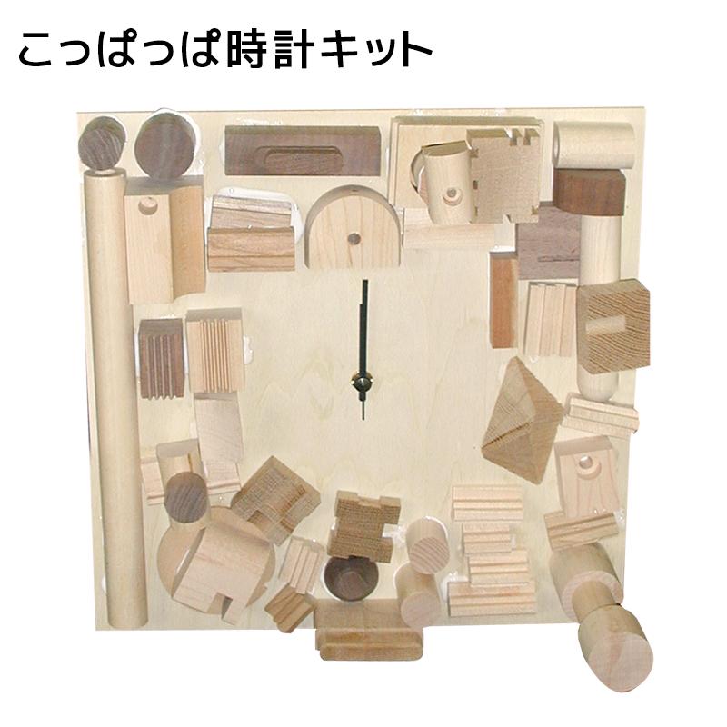 こっぱっぱ時計キット