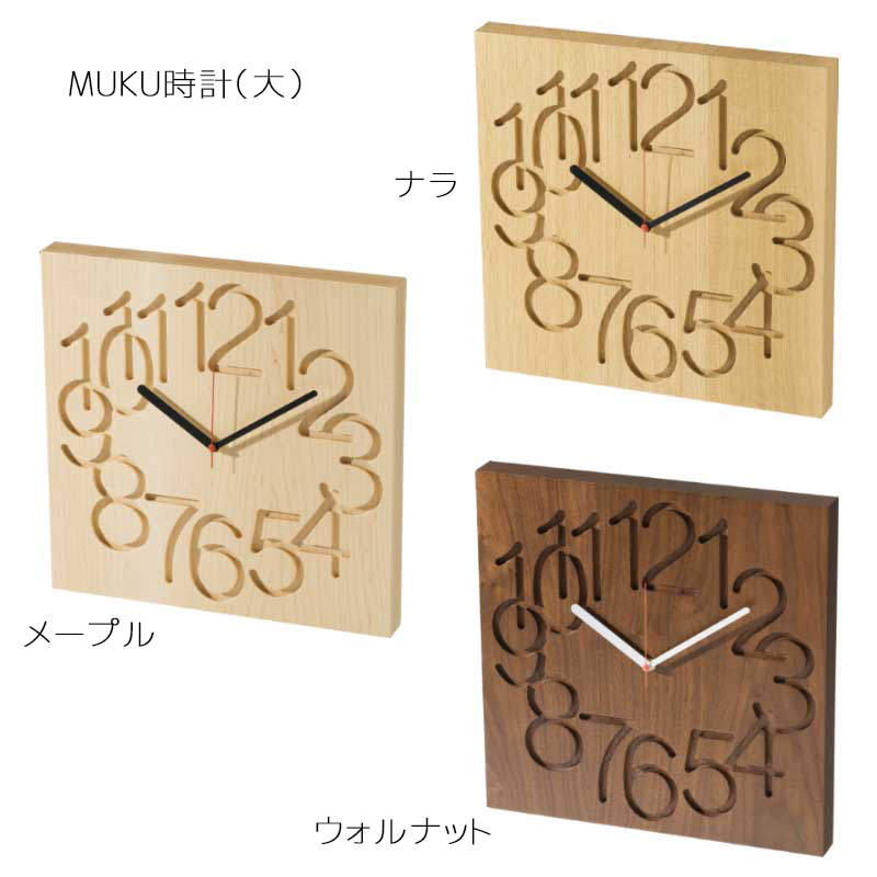 MUKU watch (large)