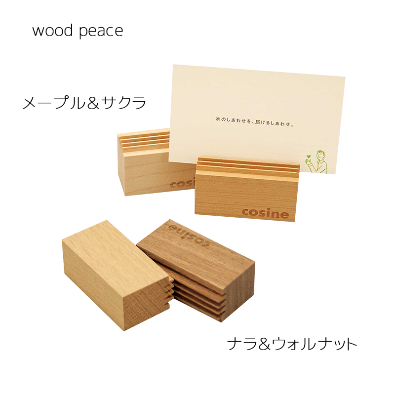 [Direct management limited item] wood peace
