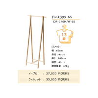 [Limited time] Dress rack W65